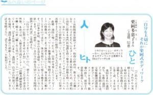 20070601広報いけだ ひと取材 栗岡多恵子