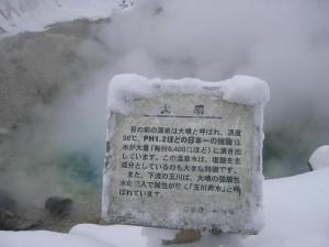 玉川温泉「大噴の湯」