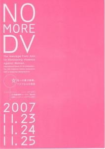 DV根絶国際フォーラム・第10回全国シェルターシンポジウム2007