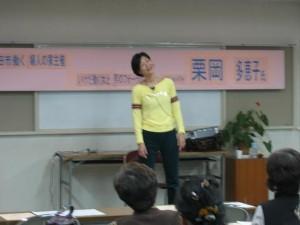 栗岡多恵子 講座風景