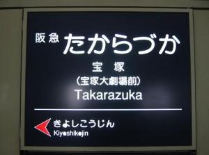 阪急宝塚駅(兵庫県宝塚市)